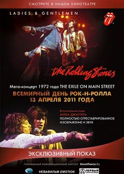 Дамы и господа... THE ROLLING STONES (2011)