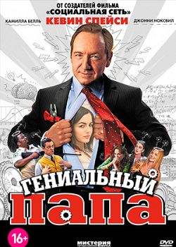 Гениальный папа (2011)