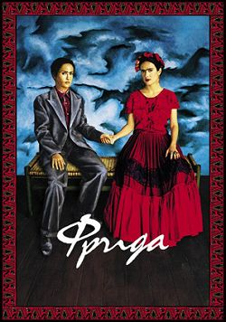 Фрида (2003)