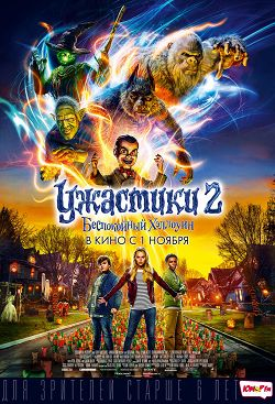 Ужастики 2 (2018) / Goosebumps: Horrorland