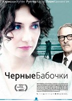 Черные бабочки (2011)