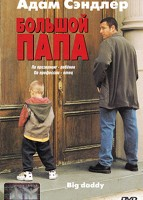 Большой папа (2001)