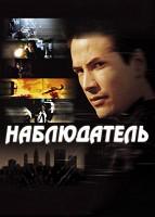 Наблюдатель (2001)