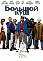 Большой куш (2001)