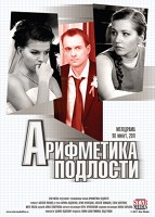 Арифметика подлости (2011)