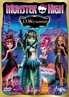 Monster High: 13 желаний (2013)
