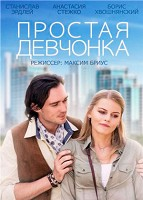 Простая девчонка (2015)