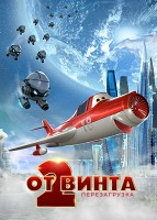 От винта 2 (2021)